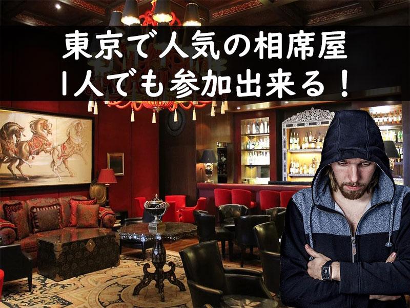 東京で1人参加が出来るおすすめの相席屋特集