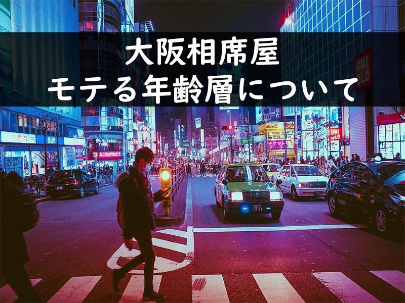 大阪の相席屋のモテる年齢層について詳しく解説!