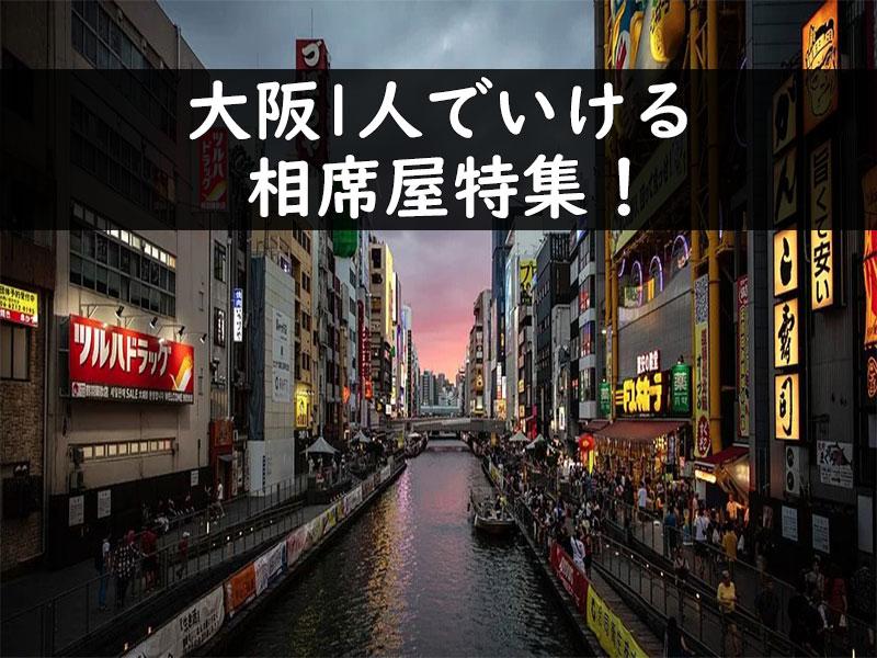 大阪で1人でも行ける相席屋特集!これさえ知れば大阪を楽しめる!