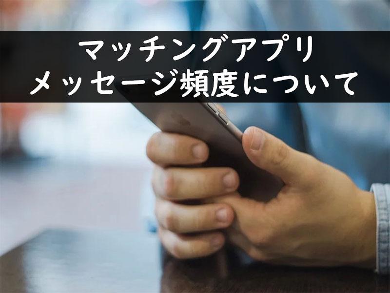 マッチングアプリでのおすすめのメッセージの頻度について
