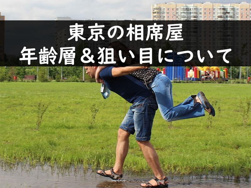 東京の相席屋の年齢層はどうなってるのか?!狙い目の年代は?!