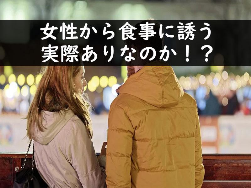 女性から二人きりで食事に誘うのはあり!?男性心理を徹底解説!!