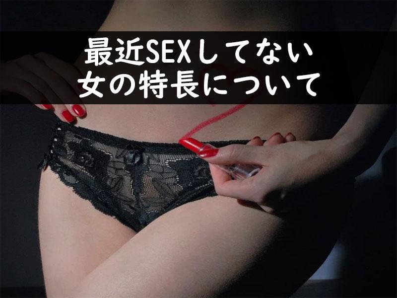 簡単に見分けれる!最近SEXしてない女性の特徴について!