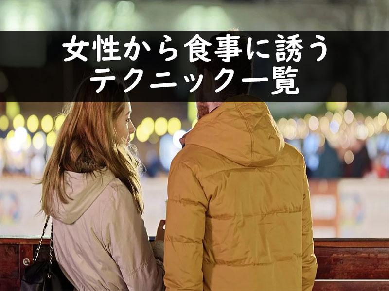 【例文必見】女性から食事に誘う際のLINEテクニックを解説!!