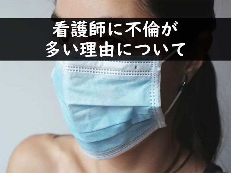 看護師に不倫が多い理由は!?看護師の方へ聞いてみた!!
