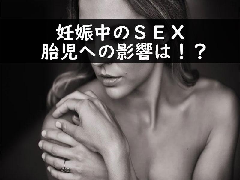 妊婦のオナニーとセックス事情は!?性欲低下や胎児への影響も解説!