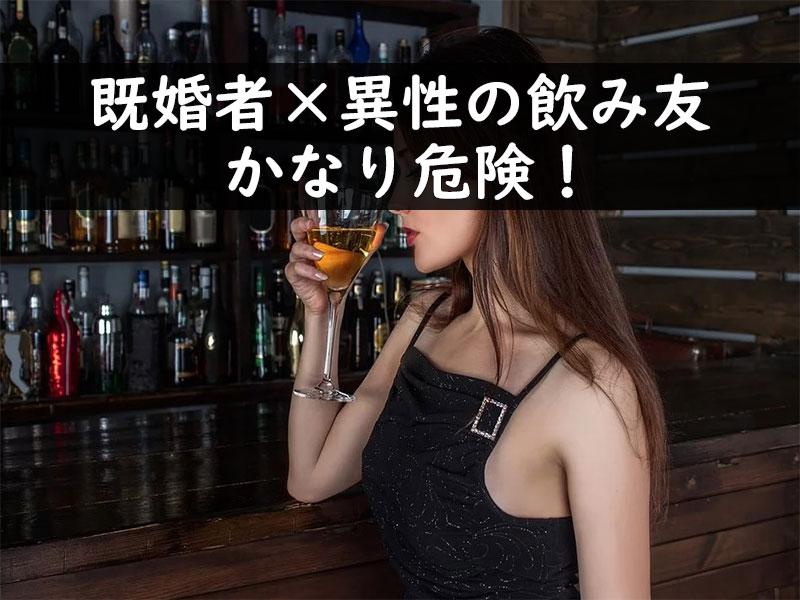 異性の飲み友達が既婚者の場合、不倫や浮気に発展する可能性はある?