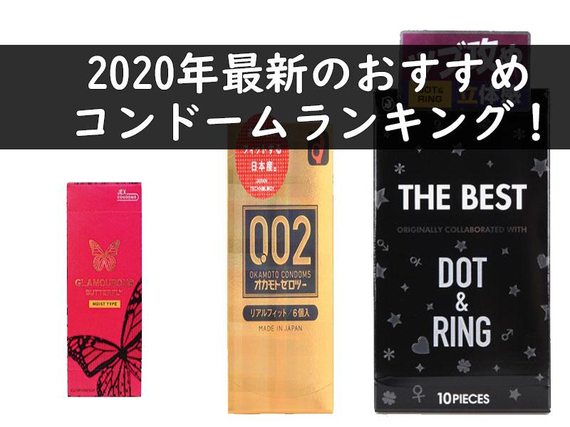 【2020年保存版】コンドームのおすすめ人気ランキング15選!!