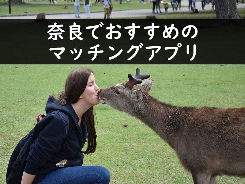 奈良で使うべき出会い系、マッチングアプリのベスト3を大公開!