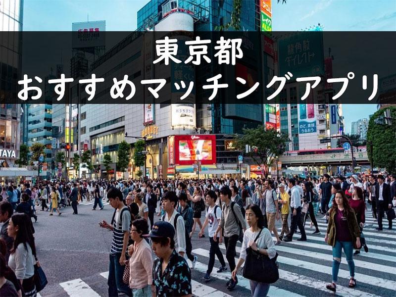 東京で使うべき出会い系、マッチングアプリのベスト3を大公開!