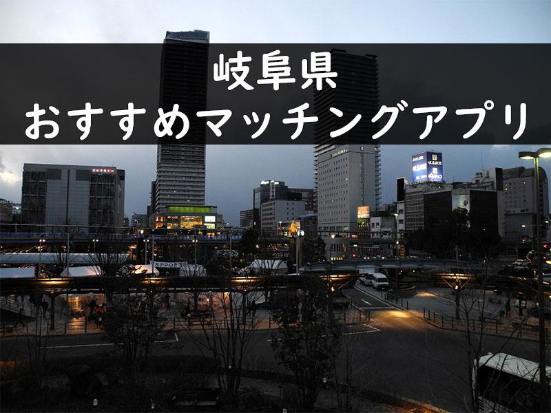 岐阜県で使うマッチングアプリTOP3は?厳選デートスポットも紹介