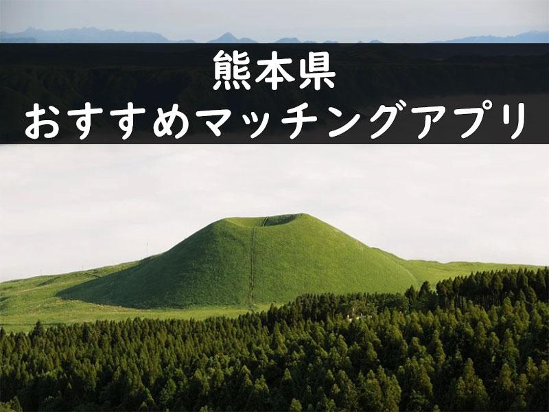 熊本で使うべき出会い系、マッチングアプリのベスト3を大公開!