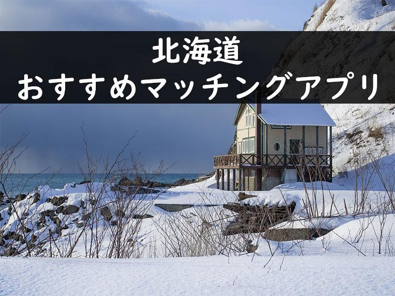 北海道で使うべき出会い系、マッチングアプリのベスト3を大公開!