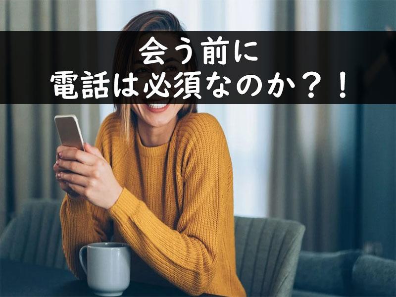 マッチングアプリで会うまでに電話は必須なのか?その答えは?!