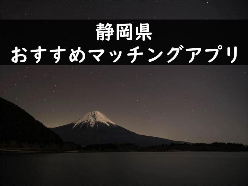 静岡で使うべき出会い系、マッチングアプリのベスト3を大公開!