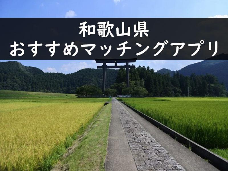 和歌山で使うべき出会い系、マッチングアプリのベスト3を大公開!