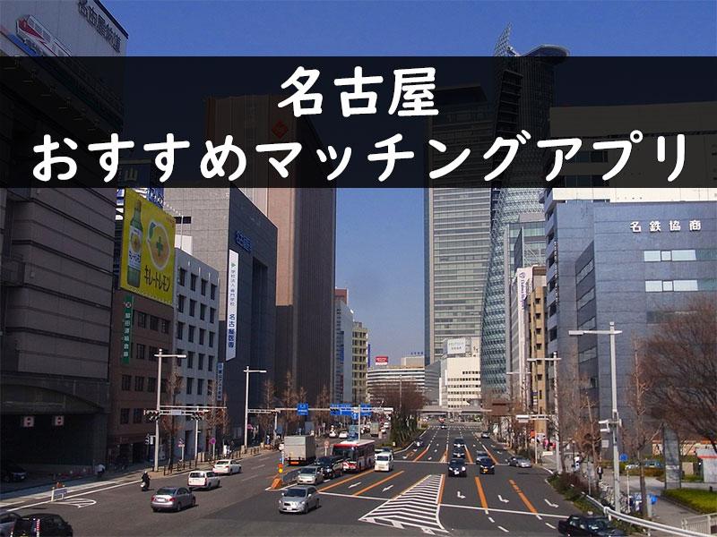 名古屋で使うべき出会い系、マッチングアプリのベスト3を大公開!