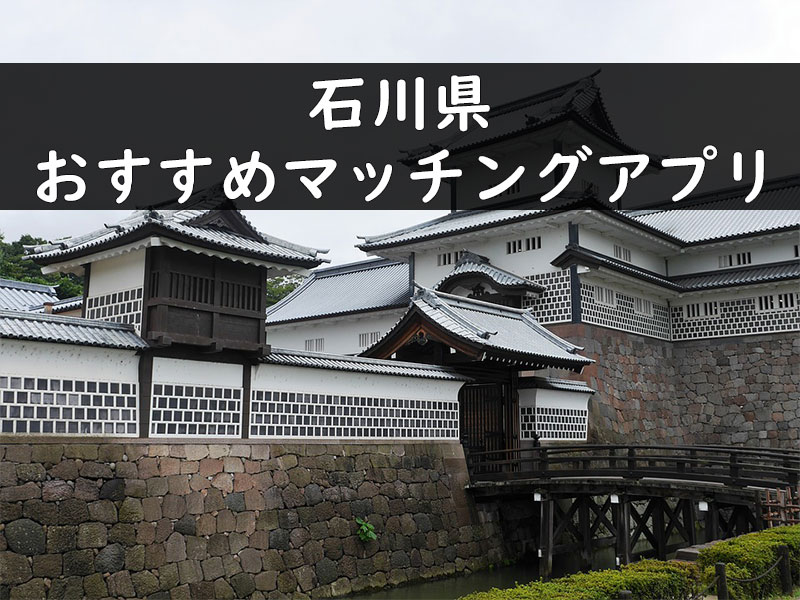 石川県で使うマッチングアプリ3選とおすすめデートスポットまとめ!