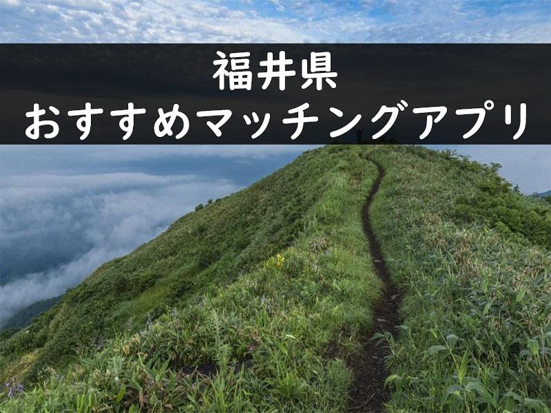 福井県で使うべきマッチングアプリは?デートはどこに行くのが良い?