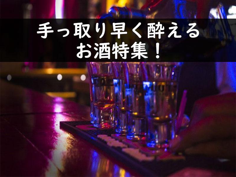緊張した時におすすめ出来る手っ取り早く酔えるお酒は何!?