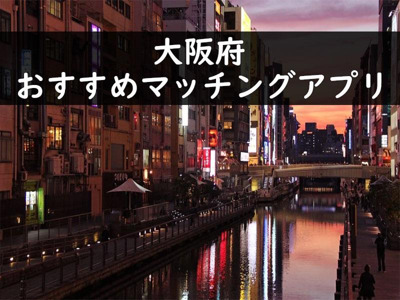 大阪で使うべき出会い系、マッチングアプリのベスト3を大公開!
