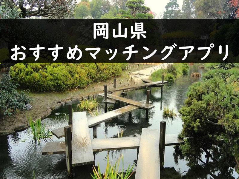 岡山でおすすめのマッチングアプリ3選!絶景告白スポットも紹介!!