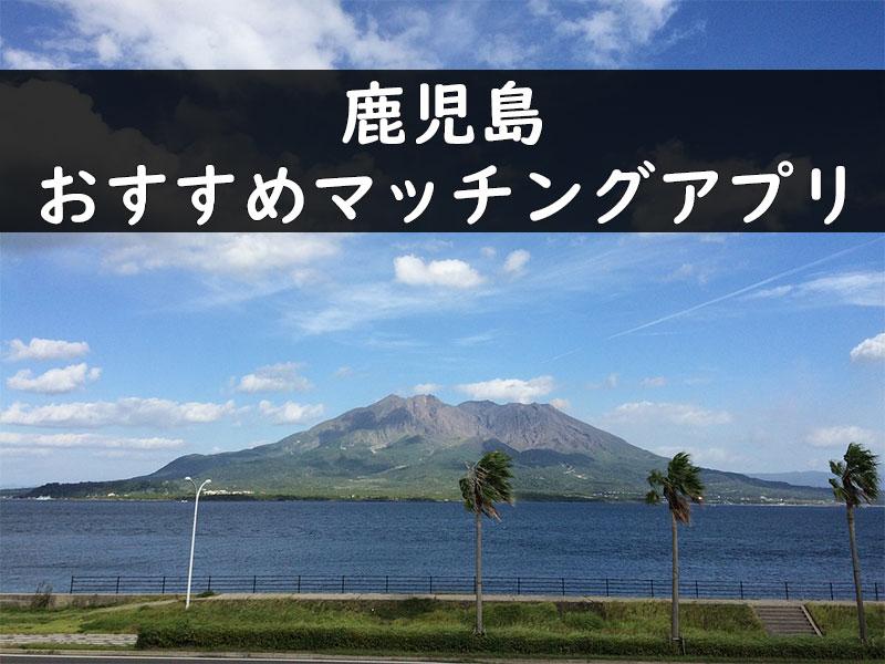鹿児島で使うマッチングアプリTOP3!告白する場所も紹介!