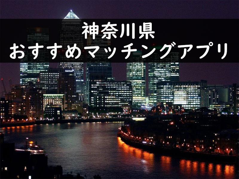 神奈川で使うべき出会い系、マッチングアプリのベスト3を大公開!