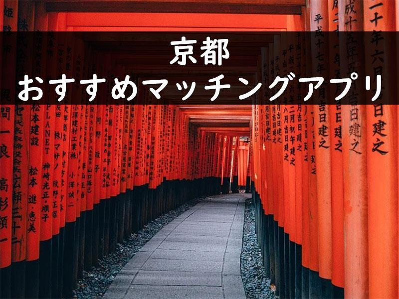 京都で使うべき出会い系、マッチングアプリのベスト3を大公開!