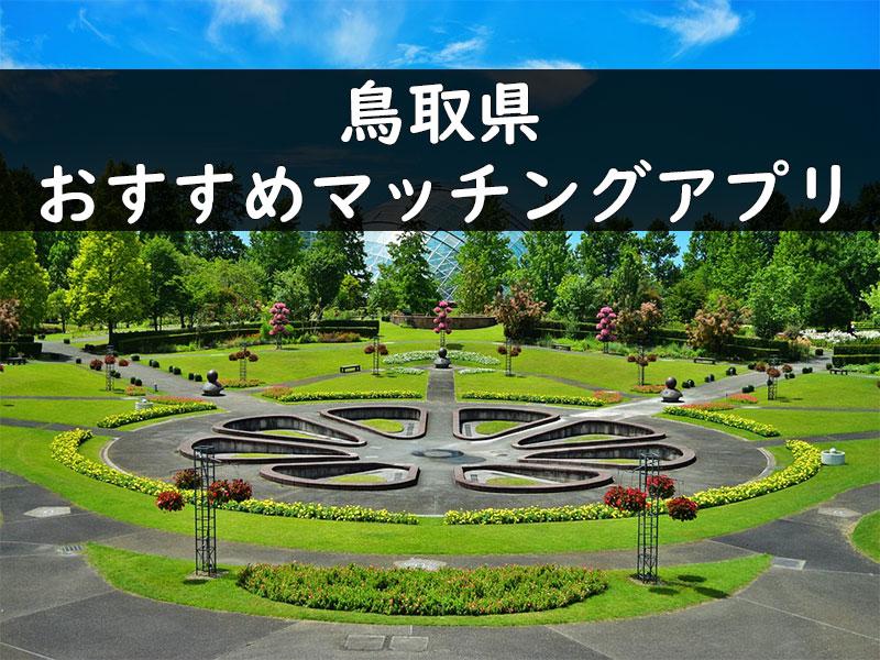 鳥取で使いたいマッチングアプリベスト3は?デートスポットも紹介!