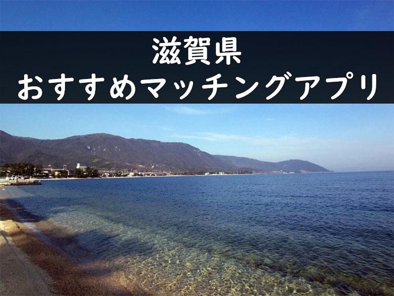 滋賀で使うマッチングアプリは?琵琶湖以外のデートスポットあるの?