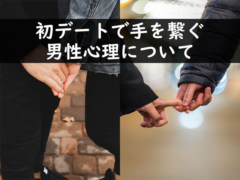 初デートで手を繋ぐ男性心理とは!?本命かどうか判断できる?!