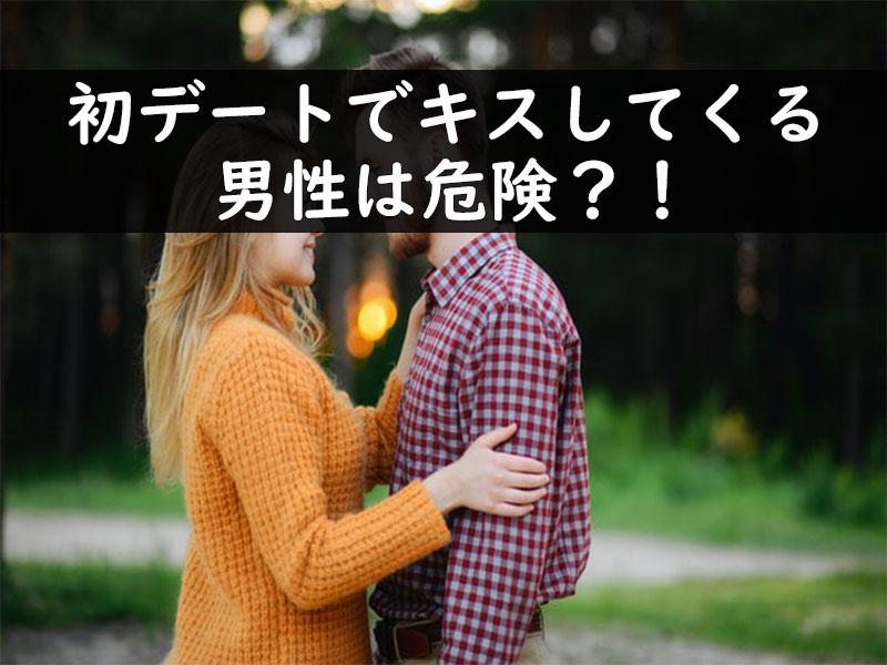 マッチングアプリの初デートでキスしてくる男性はやり逃げ狙い?