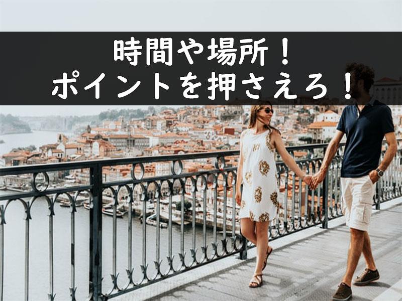 マッチングアプリでの初デートは時間や場所をどうすればいいの!?
