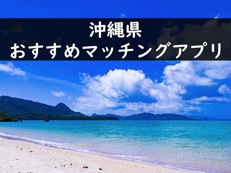 沖縄で必須なマッチングアプリ3選!告白スポットはやっぱりここ!