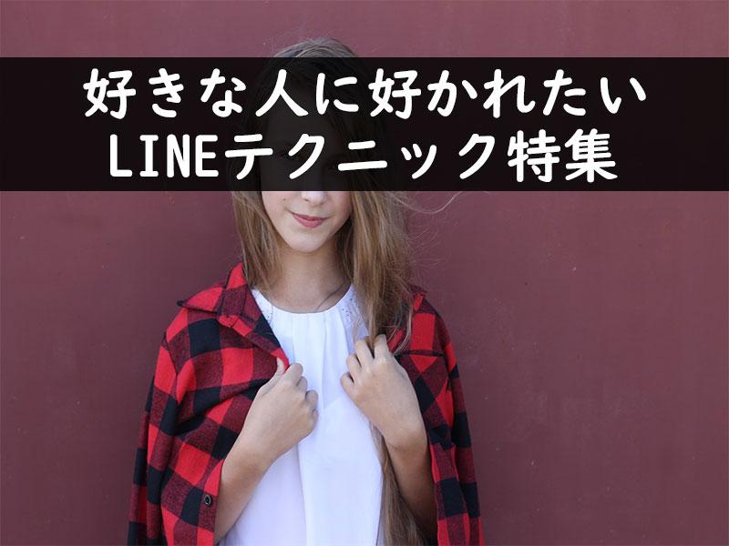 好きな人に好かれたい!LINEで守るべきルールとテクニック解説!
