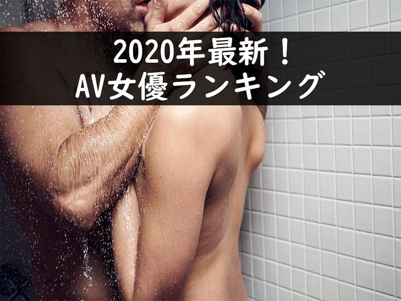 【2020年】AV女優で可愛い人気の子TOP20をランキング形式で発表!